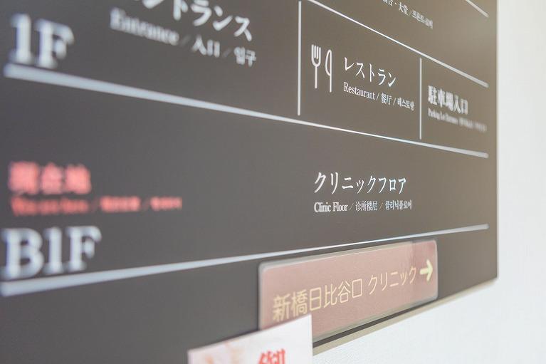 新橋駅 日比谷口から「徒歩2分」の便利な場所3