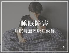 睡眠障害 (睡眠時無呼吸症候群)